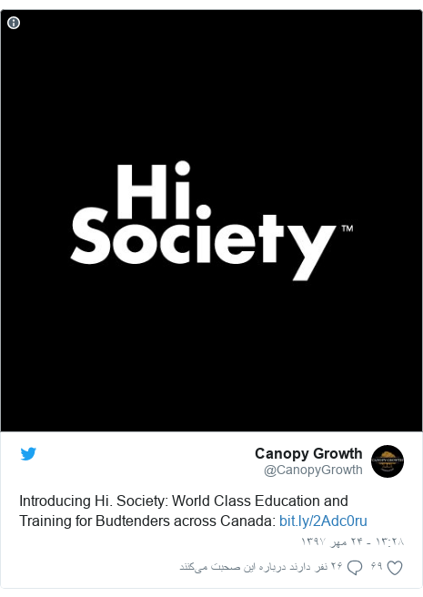 پست توییتر از @CanopyGrowth: Introducing Hi. Society  World Class Education and Training for Budtenders across Canada