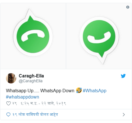 Twitter post by @CaraghElla: Whatsapp Up..... WhatsApp Down 🤣 #WhatsApp #whatsappdown