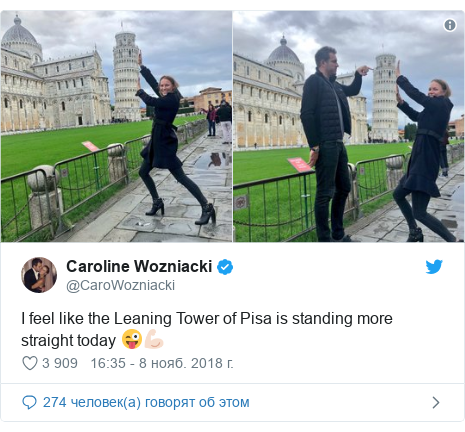 Twitter пост, автор: @CaroWozniacki: I feel like the Leaning Tower of Pisa is standing more straight today 😜💪🏻