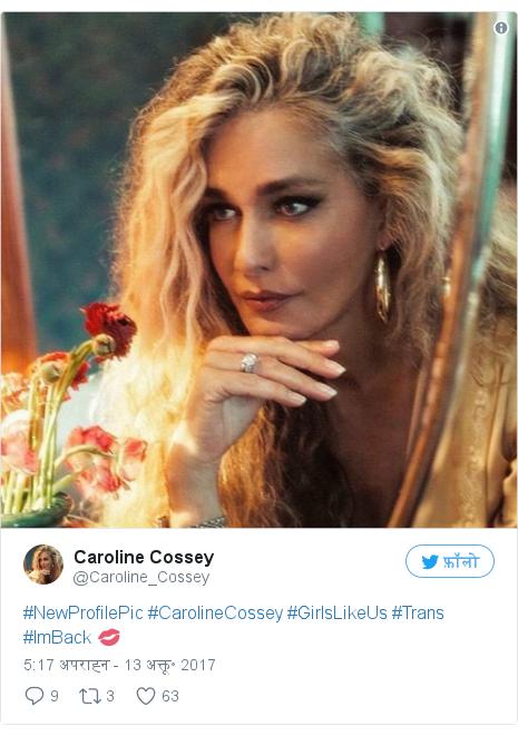 ट्विटर पोस्ट @Caroline_Cossey: #NewProfilePic #CarolineCossey #GirlsLikeUs #Trans #ImBack 💋