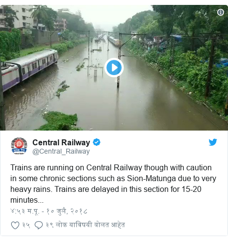 Twitter post by @Central_Railway: Trains are running on Central Railway though with caution in some chronic sections such as Sion-Matunga due to very heavy rains. Trains are delayed in this section for 15-20 minutes...