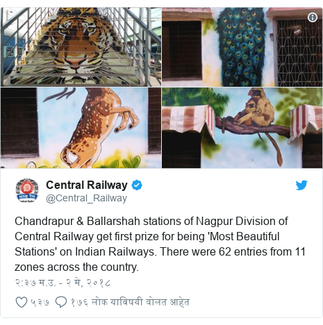 Twitter post by @Central_Railway: Chandrapur & Ballarshah stations of Nagpur Division of Central Railway get first prize for being 'Most Beautiful Stations' on Indian Railways. There were 62 entries from 11 zones across the country.