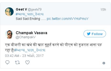 Twitter post by @ChampakV: एक बीजली का खंभे की खाट मूहूर्त करने को पीएम को गुजरात आना पड़ रहा है।#આવ્યા_પાછા_છેતરવા