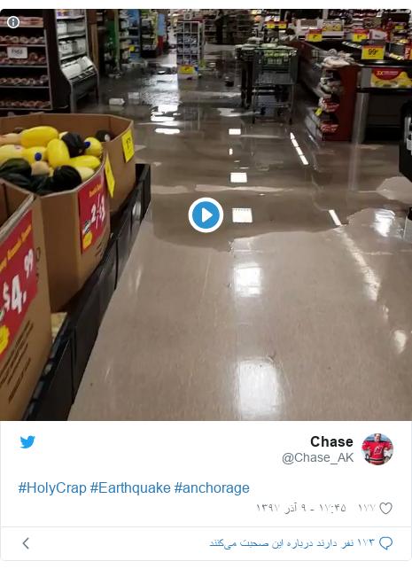 پست توییتر از @Chase_AK: #HolyCrap #Earthquake #anchorage