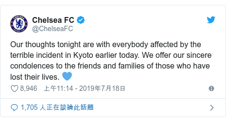 Twitter 用戶名 @ChelseaFC: Our thoughts tonight are with everybody affected by the terrible incident in Kyoto earlier today. We offer our sincere condolences to the friends and families of those who have lost their lives. 💙
