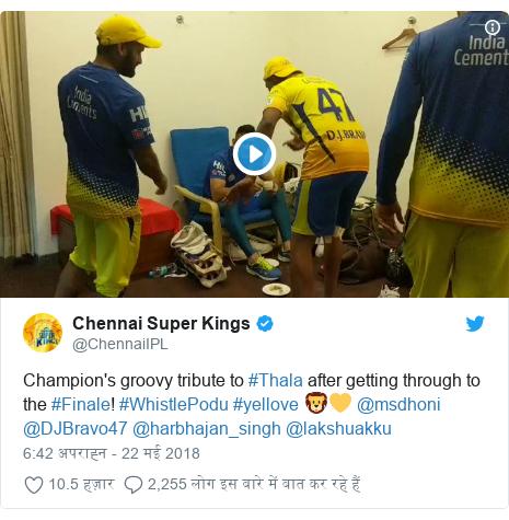 ट्विटर पोस्ट @ChennaiIPL: Champion's groovy tribute to #Thala after getting through to the #Finale! #WhistlePodu #yellove 🦁💛 @msdhoni @DJBravo47 @harbhajan_singh @lakshuakku