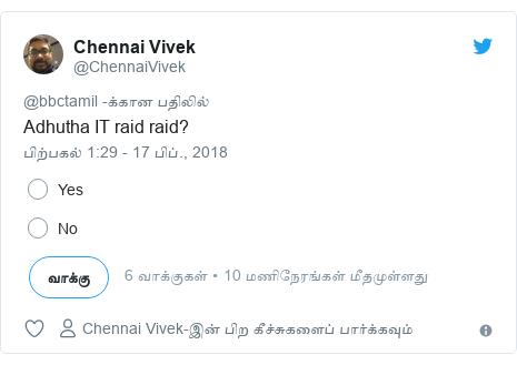 டுவிட்டர் இவரது பதிவு @ChennaiVivek: Adhutha IT raid raid?