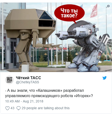 Twitter post by @ChetkiyTASS: - А вы знали, что «Калашников» разработал управляемого прямоходящего робота «Игорек»?