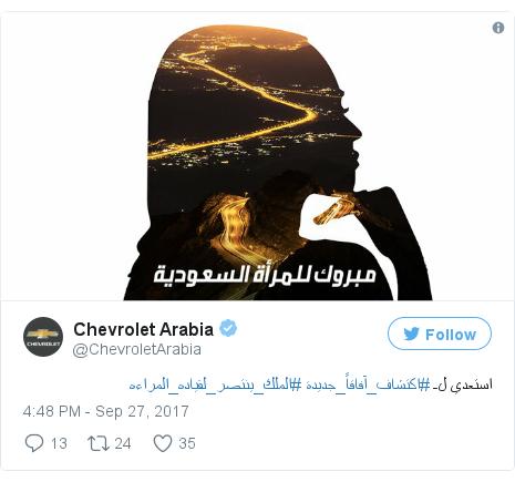 Twitter post by @ChevroletArabia: استعدي لـ #اكتشاف_آفاقاً_جديدة #الملك_ينتصر_لقياده_المراءه pic.twitter.com/8LMwjmPz2I