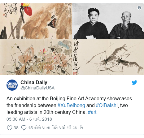 Twitter post by @ChinaDailyUSA: An exhibition at the Beijing Fine Art Academy showcases the friendship between #XuBeihong and #QiBaishi, two leading artists in 20th-century China. #art
