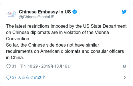 Twitter 用户名 @ChineseEmbinUS: The latest restrictions imposed by the US State Department on Chinese diplomats are in violation of the Vienna Convention.So far, the Chinese side does not have similar requirements on American diplomats and consular officers in China.