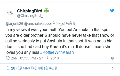 Twitter post by @ChirpingBird_: In my views it was your fault. You put Anshula in that spot, you are older brother & should have never take that show or call so seriously to put Anshula in that spot. It was not a big deal if she had said hey Karan it's me. It doesn't mean she loves you any less #KoffeeWithKaran