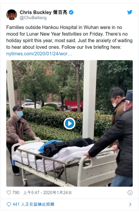 Twitter 用戶名 @ChuBailiang: Families outside Hankou Hospital in Wuhan were in no mood for Lunar New Year festivities on Friday. There's no holiday spirit this year, most said. Just the anxiety of waiting to hear about loved ones. Follow our live briefing here