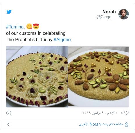 تويتر رسالة بعث بها @Ciega__: #Tamina. 😋😍of our customs in celebrating the Prophet's birthday #Algerie