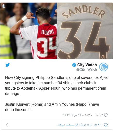 پست توییتر از @City_Watch: New City signing Philippe Sandler is one of several ex-Ajax youngsters to take the number 34 shirt at their clubs in tribute to Abdelhak 'Appie' Nouri, who has permanent brain damage.Justin Kluivert (Roma) and Amin Younes (Napoli) have done the same.