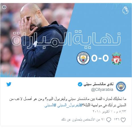 تويتر رسالة بعث بها @Cityarabia: ما تحليلك لمبارة القمة بين مانشستر سيتي وليفربول اليوم؟ ومن هو أفضل لاعب من السيتي برأيك في مواجهة الليلة؟#ليفربول_السيتي #السيتي