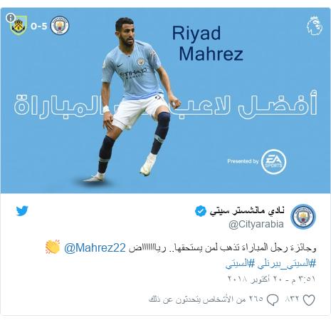 تويتر رسالة بعث بها @Cityarabia: وجائزة رجل المباراة تذهب لمن يستحقها.. رياااااااض @Mahrez22 👏#السيتي_بيرنلي #السيتي