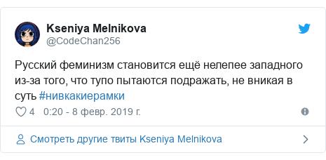 Twitter пост, автор: @CodeChan256: Русский феминизм становится ещё нелепее западного из-за того, что тупо пытаются подражать, не вникая в суть #нивкакиерамки