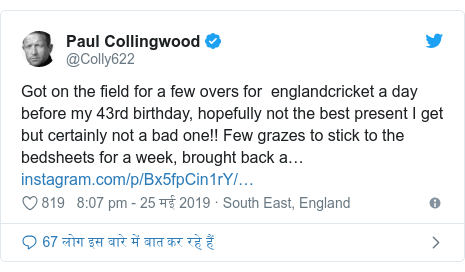 ट्विटर पोस्ट @Colly622: Got on the field for a few overs for  englandcricket a day before my 43rd birthday, hopefully not the best present I get but certainly not a bad one!! Few grazes to stick to the bedsheets for a week, brought back a…
