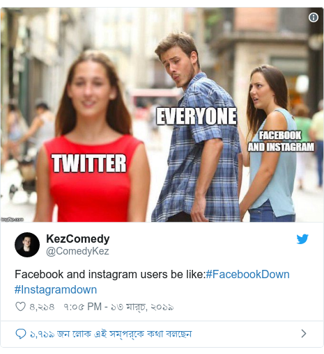 @ComedyKez এর টুইটার পোস্ট: Facebook and instagram users be like #FacebookDown #Instagramdown