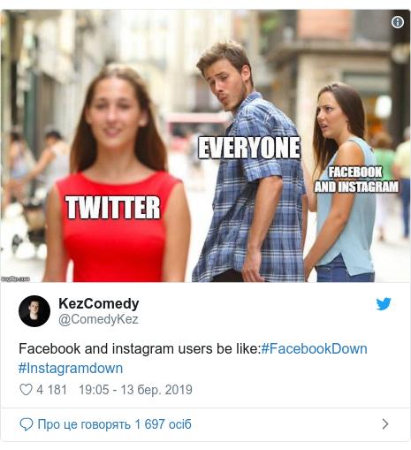 Twitter допис, автор: @ComedyKez: Facebook and instagram users be like #FacebookDown #Instagramdown