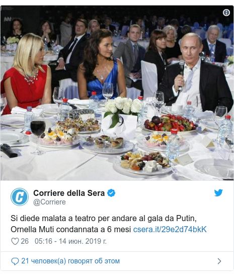 Twitter пост, автор: @Corriere: Si diede malata a teatro per andare al gala da Putin, Ornella Muti condannata a 6 mesi