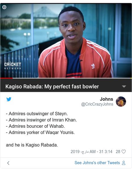 ٹوئٹر پوسٹس @CricCrazyJohns کے حساب سے: - Admires outswinger of Steyn.- Admires inswinger of Imran Khan.- Admires bouncer of Wahab. - Admires yorker of Waqar Younis. and he is Kagiso Rabada.