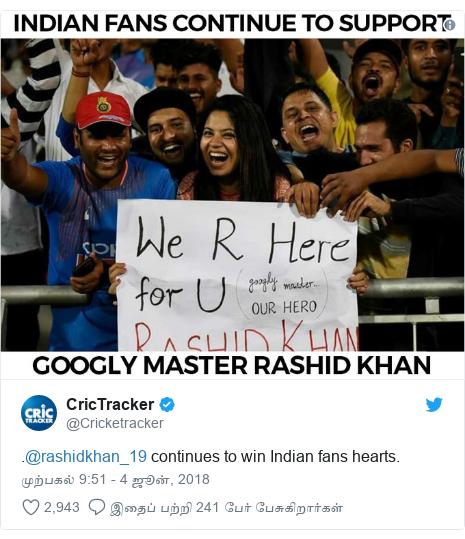 டுவிட்டர் இவரது பதிவு @Cricketracker: .@rashidkhan_19 continues to win Indian fans hearts.