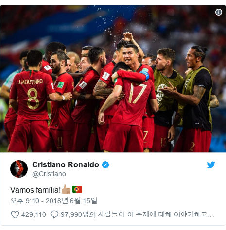 Twitter post by @Cristiano: Vamos família!👍🏽🇵🇹