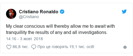 Twitter допис, автор: @Cristiano: My clear conscious will thereby allow me to await with tranquillity the results of any and all investigations.