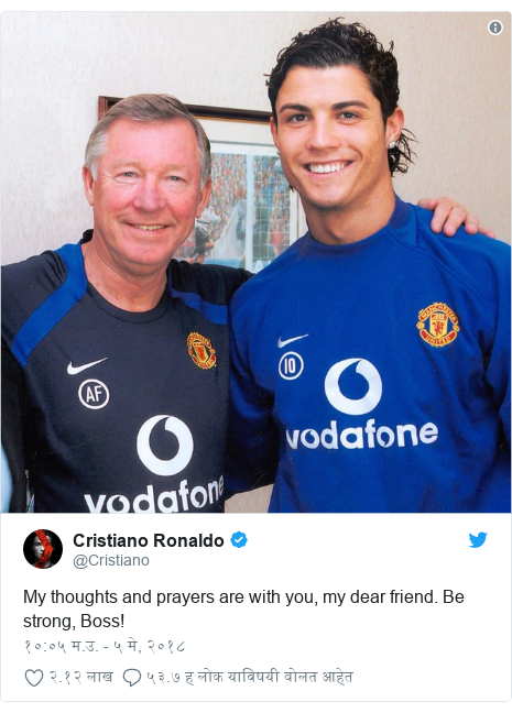 Twitter post by @Cristiano: My thoughts and prayers are with you, my dear friend. Be strong, Boss!