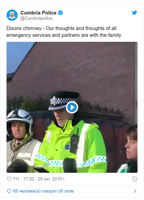 Twitter пост, автор: @Cumbriapolice: Dixons chimney - Our thoughts and thoughts of all emergency services and partners are with the family.