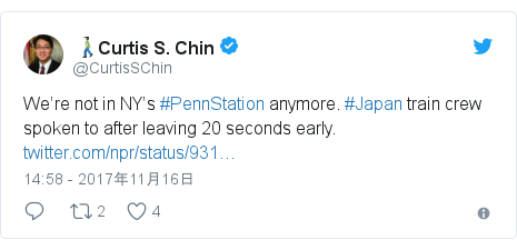Twitter post by @CurtisSChin: We're not in NY's #PennStation anymore. #Japan train crew spoken to after leaving 20 seconds early.
