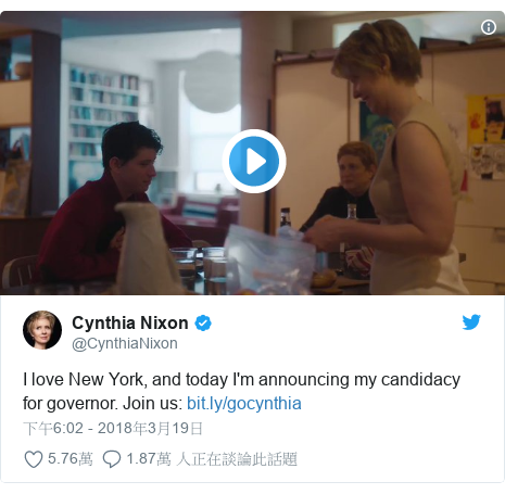 Twitter 用戶名 @CynthiaNixon: I love New York, and today I'm announcing my candidacy for governor. Join us