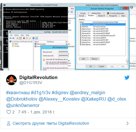 Twitter пост, автор: @D1G1R3V: #квантнаш #d1g1r3v #digirev @andrey_malgin @Dobrokhotov @Alexey__Kovalev @XakepRU @d_olex @unkn0wnerror