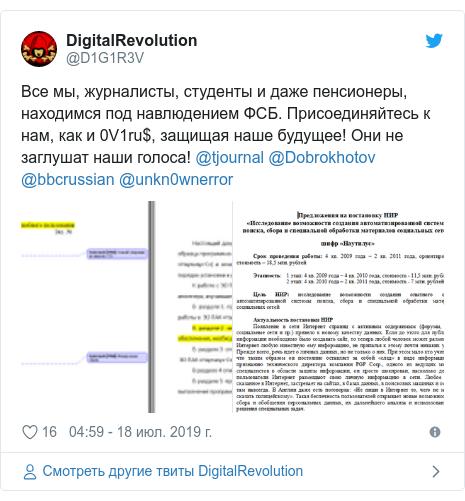Twitter пост, автор: @D1G1R3V: Все мы, журналисты, студенты и даже пенсионеры, находимся под навлюдением ФСБ. Присоединяйтесь к нам, как и 0V1ru$, защищая наше будущее! Они не заглушат наши голоса! @tjournal @Dobrokhotov @bbcrussian @unkn0wnerror
