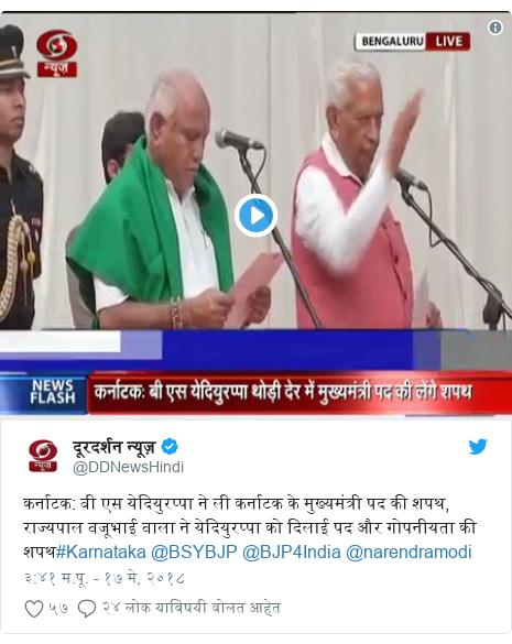 Twitter post by @DDNewsHindi: कर्नाटक  बी एस येदियुरप्पा ने ली कर्नाटक के मुख्यमंत्री पद की शपथ, राज्यपाल वजूभाई वाला ने येदियुरप्पा को दिलाई पद और गोपनीयता की शपथ#Karnataka @BSYBJP @BJP4India @narendramodi