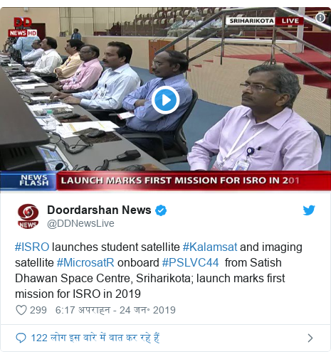 ट्विटर पोस्ट @DDNewsLive: #ISRO launches student satellite #Kalamsat and imaging satellite #MicrosatR onboard #PSLVC44  from Satish Dhawan Space Centre, Sriharikota; launch marks first mission for ISRO in 2019
