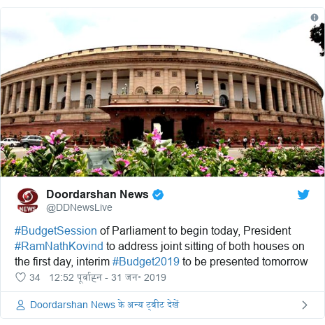 ट्विटर पोस्ट @DDNewsLive: #BudgetSession of Parliament to begin today, President #RamNathKovind to address joint sitting of both houses on the first day, interim #Budget2019 to be presented tomorrow