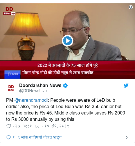 Twitter post by @DDNewsLive: PM @narendramodi  People were aware of LeD bulb earlier also, the price of Led Bulb was Rs 350 earlier but now the price is Rs 45. Middle class easily saves Rs 2000 to Rs 3000 annually by using this