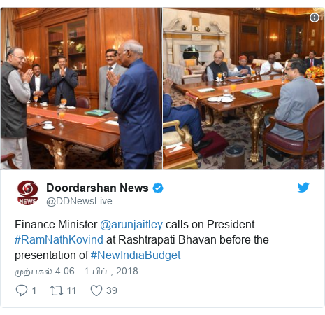 டுவிட்டர் இவரது பதிவு @DDNewsLive: Finance Minister @arunjaitley calls on President #RamNathKovind at Rashtrapati Bhavan before the presentation of #NewIndiaBudget