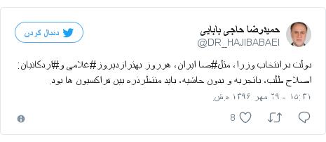 پست توییتر از @DR_HAJIBABAEI: دولت درانتخاب وزرا، مثل#صا ایران، هرروز بهترازدیروز#غلامی و#اردکانیان  اصلاح طلب، باتجربه و بدون حاشیه، باید منتظرذره بین فراکسیون ها بود.