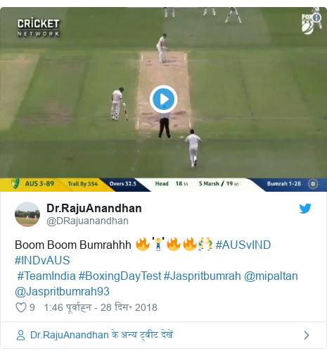 ट्विटर पोस्ट @DRajuanandhan: Boom Boom Bumrahhh 🔥🏋️🔥🔥🤼 #AUSvIND #INDvAUS #TeamIndia #BoxingDayTest #Jaspritbumrah @mipaltan @Jaspritbumrah93