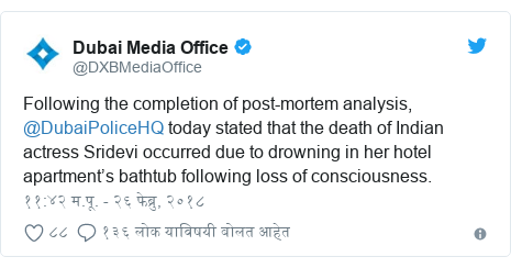 Twitter post by @DXBMediaOffice: Following the completion of post-mortem analysis, @DubaiPoliceHQ today stated that the death of Indian actress Sridevi occurred due to drowning in her hotel apartment's bathtub following loss of consciousness.