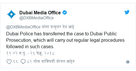 Twitter post by @DXBMediaOffice: Dubai Police has transferred the case to Dubai Public Prosecution, which will carry out regular legal procedures followed in such cases.