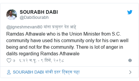 Twitter post by @DabiSourabh: Ramdas Athawale who is the Union Minister from S.C. community have used his community only for his own well being and not for the community. There is lot of anger in dalits regarding Ramdas Athawale