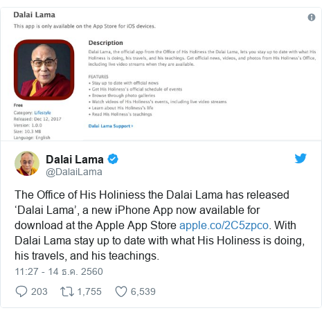 Twitter โพสต์โดย @DalaiLama: The Office of His Holiniess the Dalai Lama has released 'Dalai Lama', a new iPhone App now available for download at the Apple App Store . With Dalai Lama stay up to date with what His Holiness is doing, his travels, and his teachings.