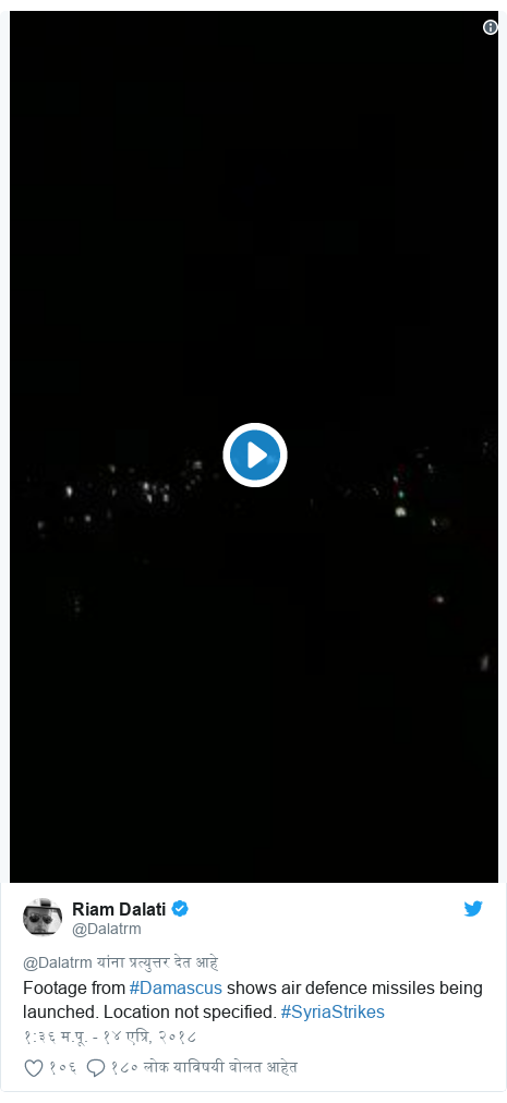 Twitter post by @Dalatrm: Footage from #Damascus shows air defence missiles being launched. Location not specified. #SyriaStrikes
