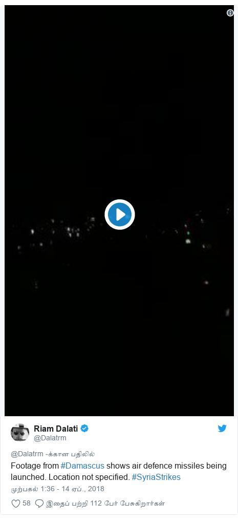 டுவிட்டர் இவரது பதிவு @Dalatrm: Footage from #Damascus shows air defence missiles being launched. Location not specified. #SyriaStrikes