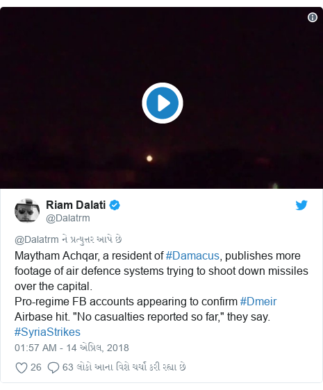 """Twitter post by @Dalatrm: Maytham Achqar, a resident of #Damacus, publishes more footage of air defence systems trying to shoot down missiles over the capital.Pro-regime FB accounts appearing to confirm #Dmeir Airbase hit. """"No casualties reported so far,"""" they say. #SyriaStrikes"""